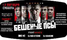"����������� PREPARTY ""����� ��� ������� 13"" (FIGHT NIGHTS)"